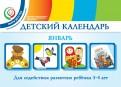Детский календарь. 3-4 года. Январь. Учебное пособие. ФГОС