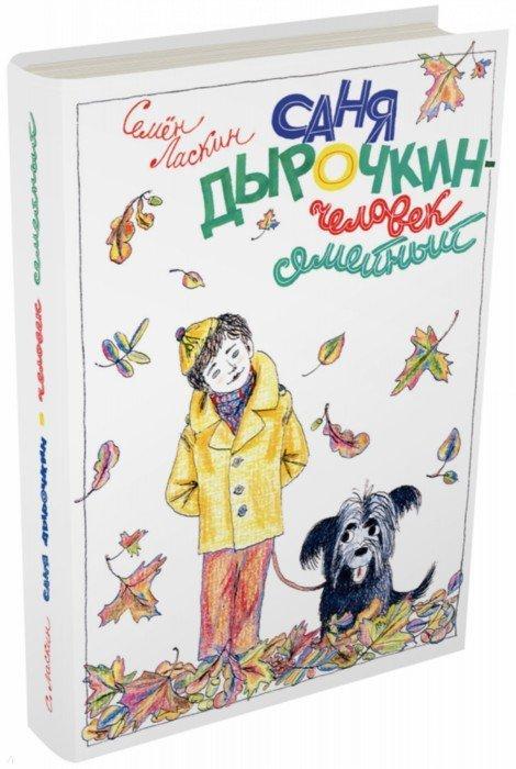 Иллюстрация 1 из 21 для Саня Дырочкин - человек семейный - Семен Ласкин | Лабиринт - книги. Источник: Лабиринт