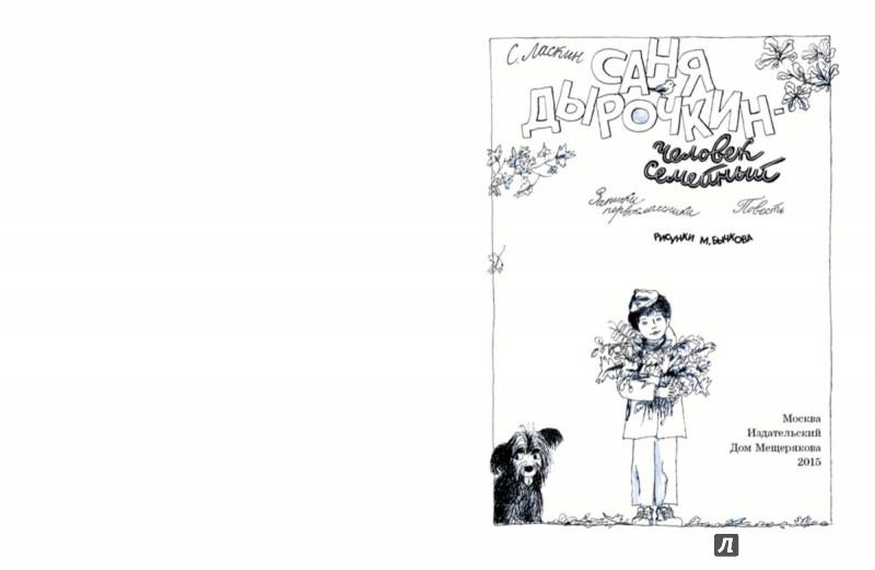 Иллюстрация 1 из 20 для Саня Дырочкин - человек семейный - Семен Ласкин | Лабиринт - книги. Источник: Лабиринт