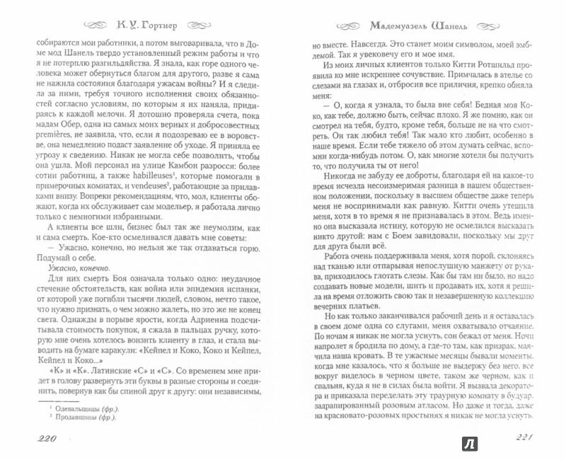 Иллюстрация 1 из 19 для Мадемуазель Шанель - К. Гортнер | Лабиринт - книги. Источник: Лабиринт
