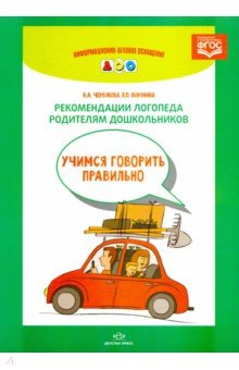 Рекомендации логопеда родителям дошкольников. ФГОС