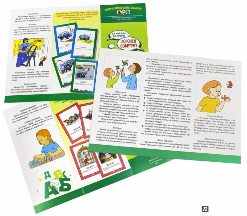 Иллюстрация 1 из 16 для Рекомендации логопеда родителям дошкольников. ФГОС - Червякова, Воронина | Лабиринт - книги. Источник: Лабиринт
