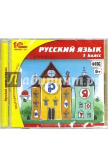 Русский язык. 1 класс. ФГОС (CDpc) слова и звуки