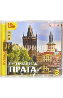 Путеводитель. Прага (CDmp3)