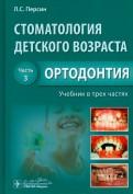 Стоматология детского возраста. Учебник. В 3-х частях. Часть 3. Ортодонтия
