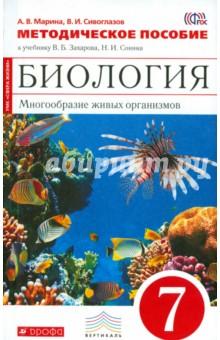 Биология. Многообразие живых организмов. 7 класс. Методическое пособие. Вертикаль. ФГОС