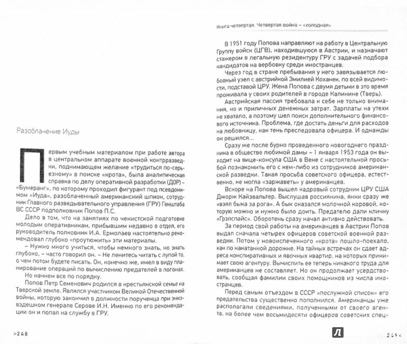 Иллюстрация 1 из 16 для Шпионские истории - Анатолий Терещенко | Лабиринт - книги. Источник: Лабиринт