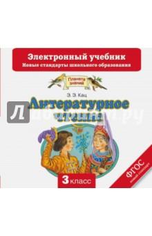 Литературное чтение. 3 класс. Электронный учебник. ФГОС (CD)