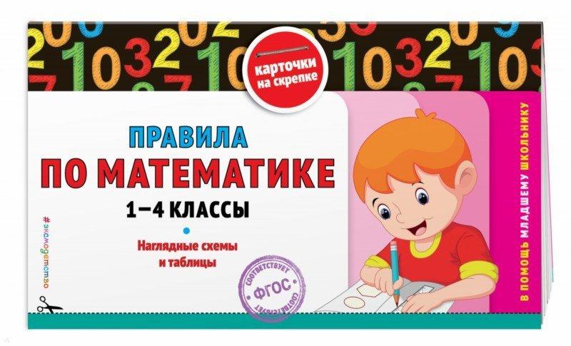 Иллюстрация 1 из 30 для Правила по математике. 1-4 классы. ФГОС | Лабиринт - книги. Источник: Лабиринт