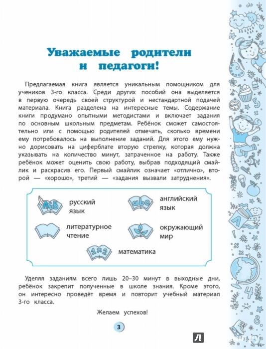 Иллюстрация 1 из 26 для Нескучные выходные в 3-м классе. ФГОС - Безкоровайная, Воронко | Лабиринт - книги. Источник: Лабиринт