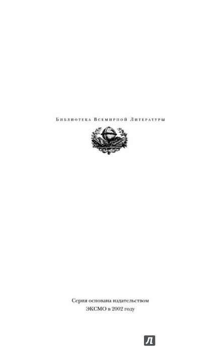 Иллюстрация 1 из 30 для Метафизика - Аристотель   Лабиринт - книги. Источник: Лабиринт