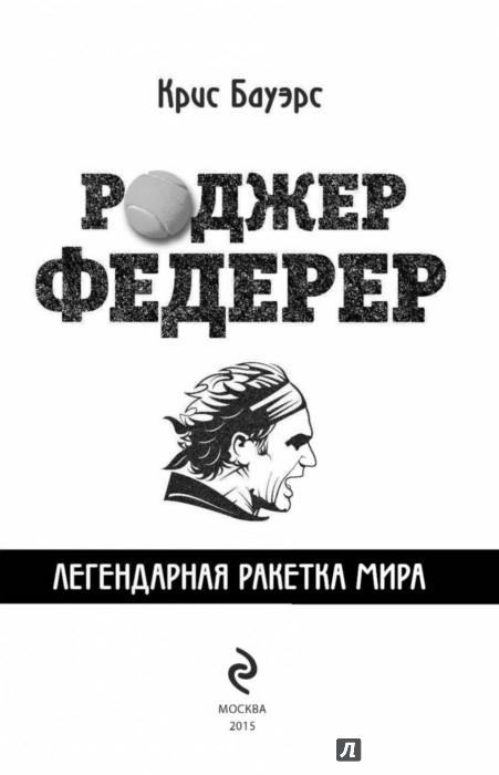 Иллюстрация 1 из 23 для Роджер Федерер. Легендарная ракетка мира - Крис Бауэрс | Лабиринт - книги. Источник: Лабиринт