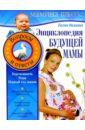 Иванова Лилия Викторовна Энциклопедия будущей мамы. Вопросы и ответы