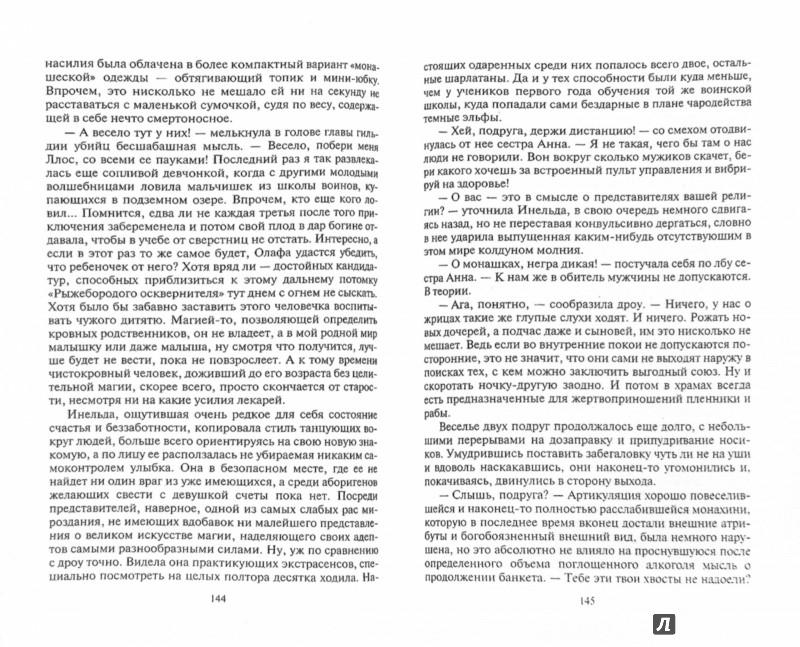 Иллюстрация 1 из 16 для Продавец королевств - Кондратьев, Мясоедов | Лабиринт - книги. Источник: Лабиринт