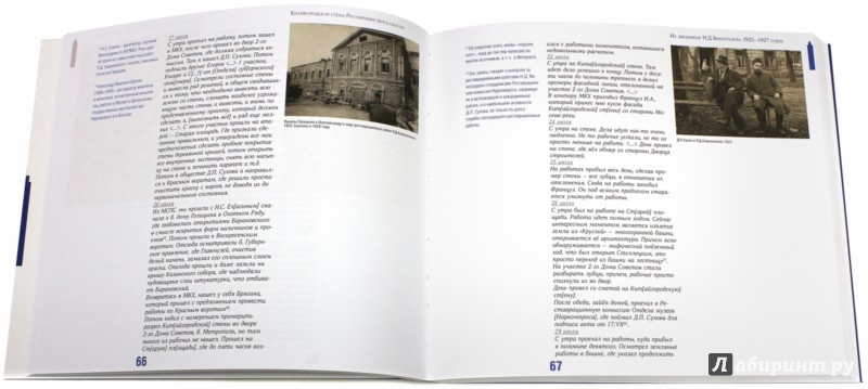 Иллюстрация 1 из 19 для Китайгородская стена. Реставрация перед сносом - Елена Овсянникова | Лабиринт - книги. Источник: Лабиринт