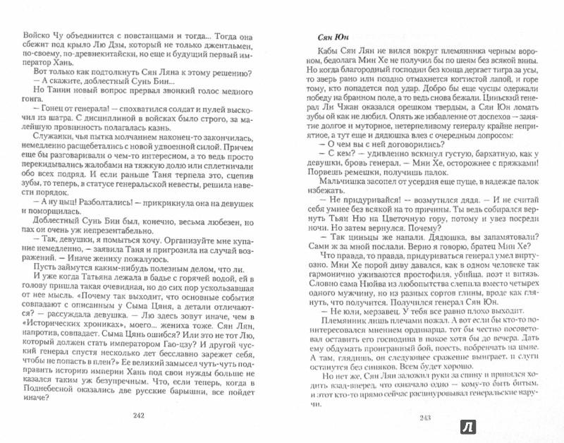 Иллюстрация 1 из 3 для Печать богини Нюйвы - Астахова, Горшкова, Рысь | Лабиринт - книги. Источник: Лабиринт