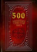 Г. Иванов: 500 Золотых советов Мага