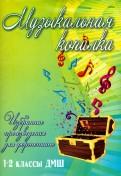 Музыкальная копилка. 1-2 классы ДМШ
