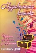 Музыкальная копилка. 3-4 класс ДМШ