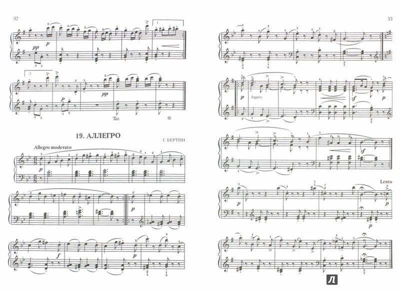 Иллюстрация 1 из 4 для Музыкальная копилка. 3-4 класс ДМШ   Лабиринт - книги. Источник: Лабиринт