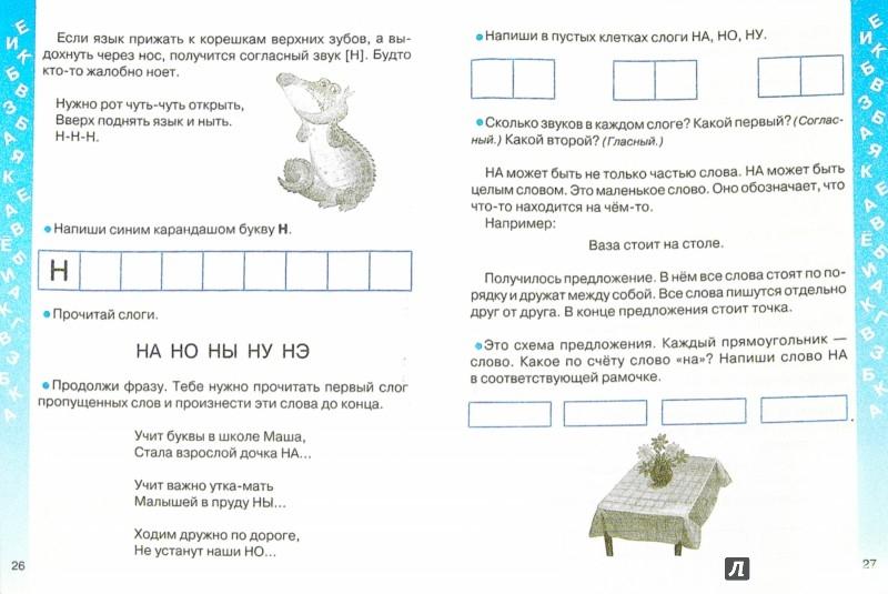 Иллюстрация 1 из 25 для Развитие речи - Д. Куликовский | Лабиринт - книги. Источник: Лабиринт
