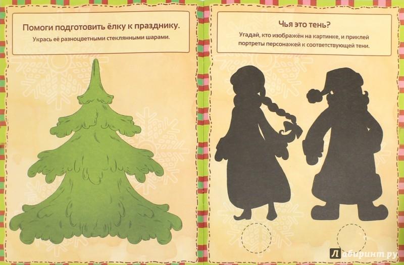 Иллюстрация 1 из 24 для В гостях у Деда Мороза | Лабиринт - книги. Источник: Лабиринт
