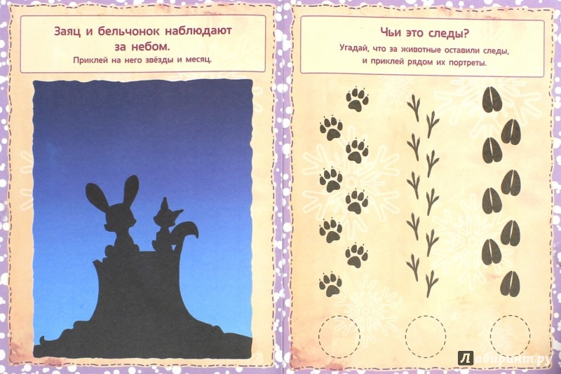 Иллюстрация 1 из 30 для В лесу | Лабиринт - книги. Источник: Лабиринт
