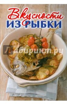 Вкусности из рыбки комлев и ковыль