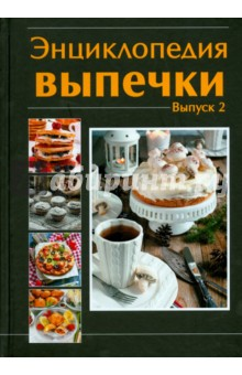 Энциклопедия выпечки. Выпечки 2