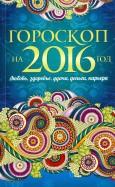 Гороскоп на 2016 г. Любовь, здоровье, удача, деньги, карьера