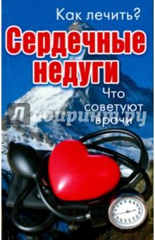 Как лечить сердечные недуги. Что советуют врачи