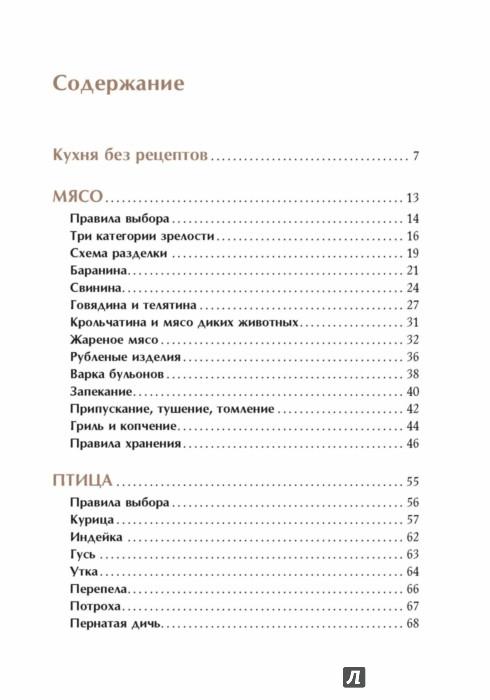 Иллюстрация 1 из 33 для Сам себе шеф-повар. Как научиться готовить без рецептов - Ева Пунш   Лабиринт - книги. Источник: Лабиринт