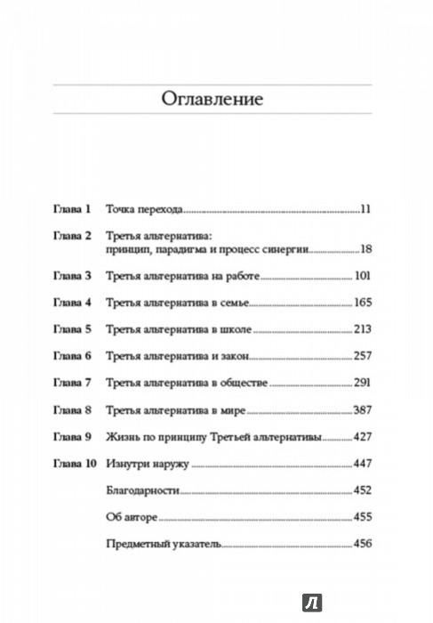 Иллюстрация 1 из 13 для Третья альтернатива: Решение самых сложных жизненных проблем - Стивен Кови | Лабиринт - книги. Источник: Лабиринт