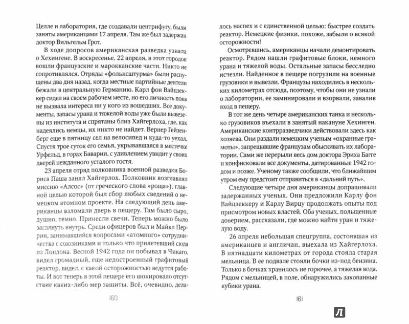 Иллюстрация 1 из 15 для Атомный проект. История сверхоружия - Антон Первушин | Лабиринт - книги. Источник: Лабиринт