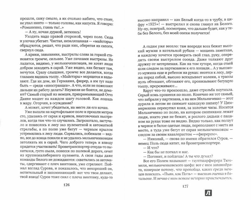 Иллюстрация 1 из 10 для Каратели - Алесь Адамович | Лабиринт - книги. Источник: Лабиринт