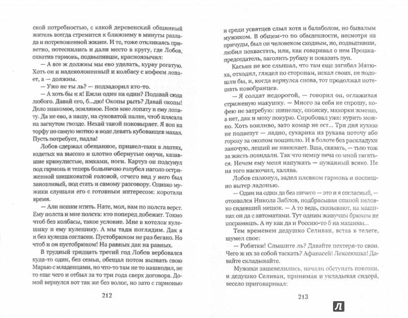 Иллюстрация 1 из 13 для Памятная медаль - Евгений Носов | Лабиринт - книги. Источник: Лабиринт
