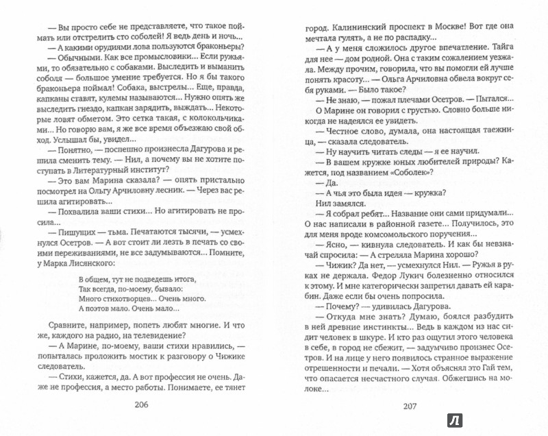 Иллюстрация 1 из 9 для Хищники - Анатолий Безуглов | Лабиринт - книги. Источник: Лабиринт