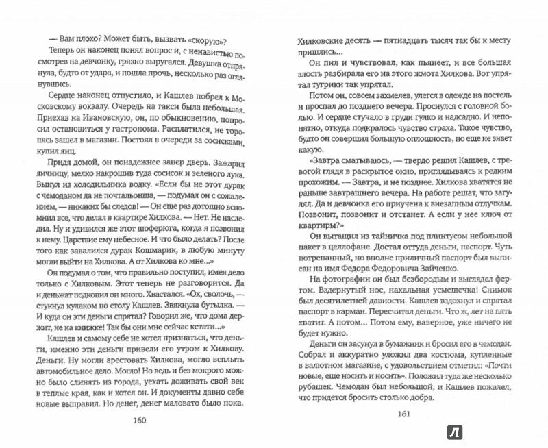 Иллюстрация 1 из 31 для Пропавшие среди живых - Сергей Высоцкий | Лабиринт - книги. Источник: Лабиринт
