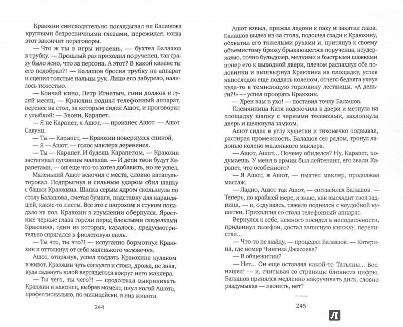 Иллюстрация 1 из 10 для Коммерсанты - Илья Штемлер   Лабиринт - книги. Источник: Лабиринт