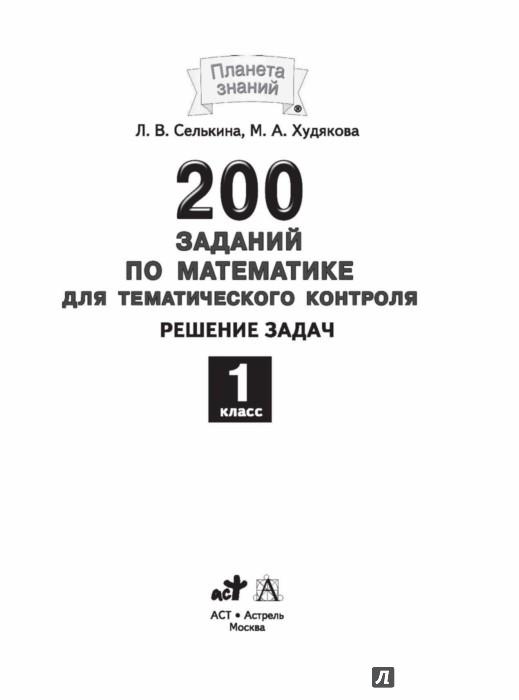 Иллюстрация 1 из 5 для Математика. 1 класс. Решение задач. 200  заданий по математике для тематического контроля. ФГОС - Селькина, Худякова | Лабиринт - книги. Источник: Лабиринт