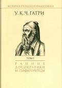 История греческой философии. В 6-ти томах. Том 1