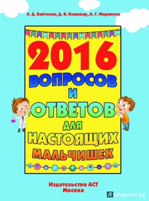 Иллюстрация 1 из 24 для 2016 вопросов и ответов для настоящих мальчишек - Мерников, Кошевар, Вайткене | Лабиринт - книги. Источник: Лабиринт