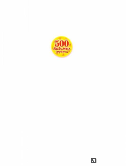 Иллюстрация 1 из 52 для Самые знаменитые сказки и стихи - Сергей Михалков | Лабиринт - книги. Источник: Лабиринт