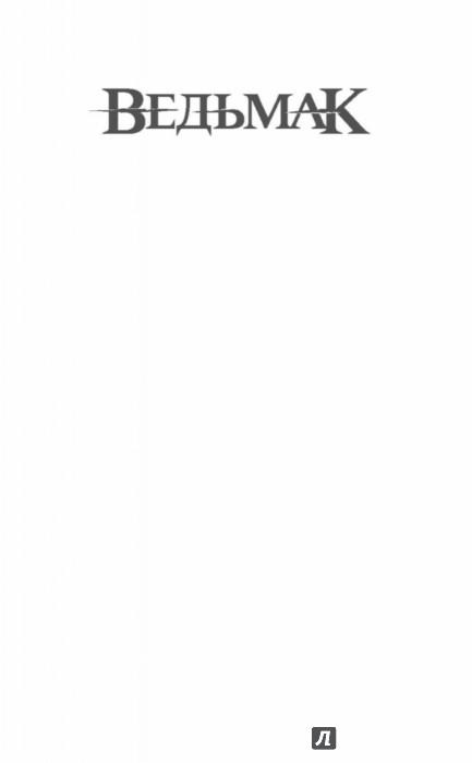 Иллюстрация 1 из 22 для Дорога без возврата - Анджей Сапковский | Лабиринт - книги. Источник: Лабиринт