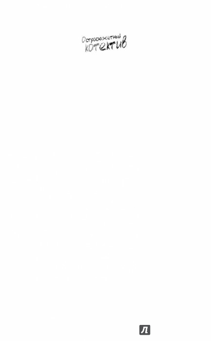 Иллюстрация 1 из 27 для Мисс Кис. Ночь длинных хвостов - Роман Матроскин | Лабиринт - книги. Источник: Лабиринт