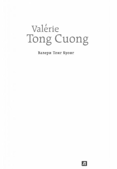 Иллюстрация 1 из 29 для Мастерская чудес - Куонг Тонг | Лабиринт - книги. Источник: Лабиринт