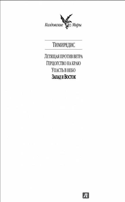 Иллюстрация 1 из 22 для Тимиредис. Запад и Восток - Надежда Кузьмина | Лабиринт - книги. Источник: Лабиринт