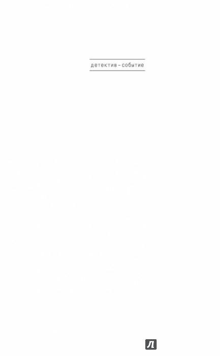 Иллюстрация 1 из 21 для Город сожженных кораблей - Евгения Михайлова | Лабиринт - книги. Источник: Лабиринт