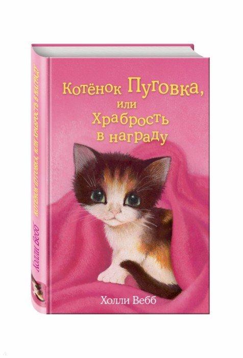 Иллюстрация 1 из 21 для Котёнок Пуговка, или Храбрость в награду - Холли Вебб | Лабиринт - книги. Источник: Лабиринт