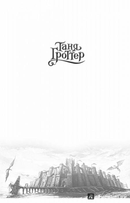 Иллюстрация 1 из 28 для Таня Гроттер и магический контрабас - Дмитрий Емец | Лабиринт - книги. Источник: Лабиринт